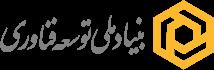 بنیاد ملی توسعه فناوری لوگو